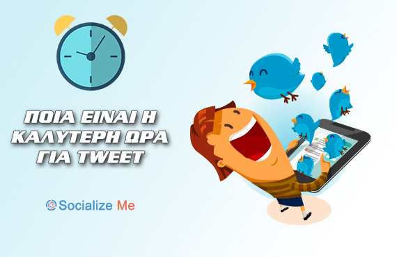 twitter, tweet, social media, digital marketing, socialize me, best time to post on tweet