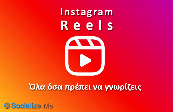 instagram, busines instagram, shoppable instagram, digital marketing, social media, διαφημιση στο instagram, διαφημιση στα social media, Instagram, social media marketing, instagram reels