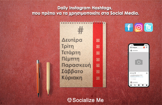 instagram, facebook, twitter, hashtag, daily hashtag, digital marketing, social media, διαφημιση στο instagram, διαφημιση στα social media, Instagram, social media marketing