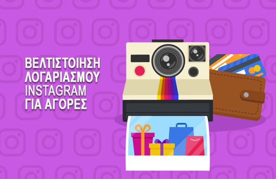 instagram, busines instagram, shoppable instagram, digital marketing, social media, διαφημιση στο instagram, διαφημιση στα social media, Instagram, social media marketing, tag products, καταλογος προιοντων, tag products instagram, tag products facebook.
